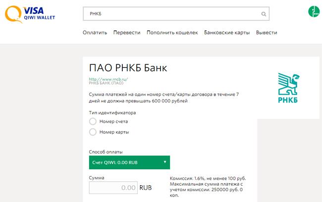 Скачать приложенье интернет банкинг рнкб