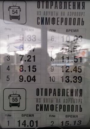 автобусов на Ялту и