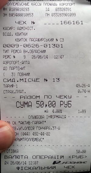 Автовокзал Хабаровск Расписание автобусов Телефон