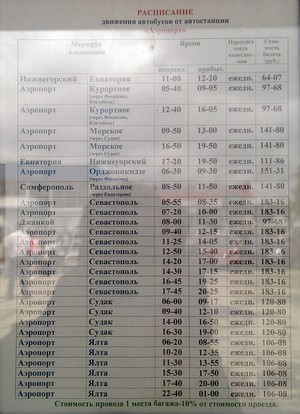 автобусных маршрутов на